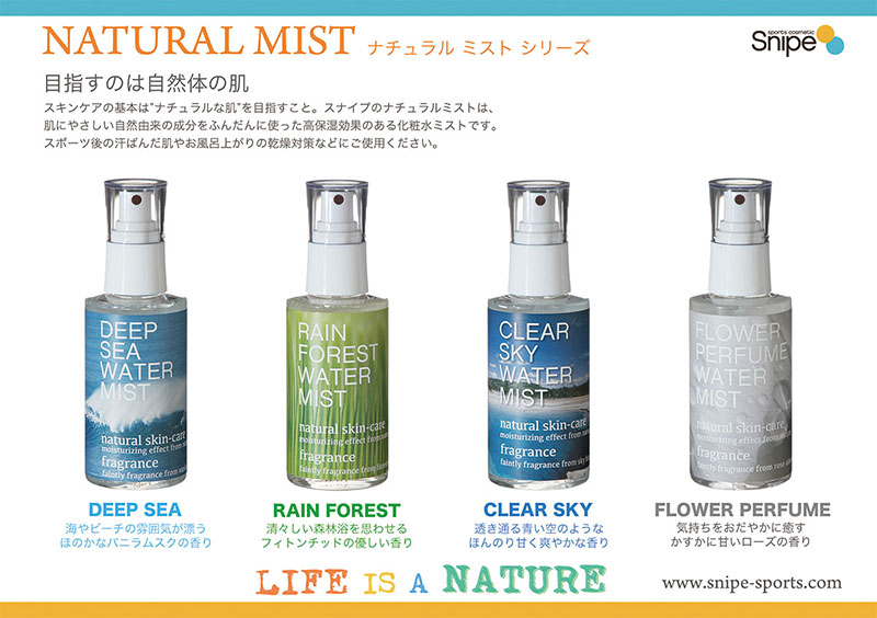 blog_naturalmist_fryer800